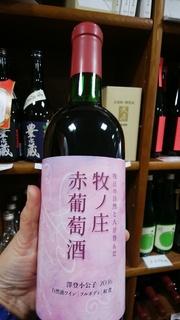 12小公子ワイン.jpg