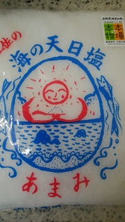 16日味噌作り土佐のあまみ.jpg