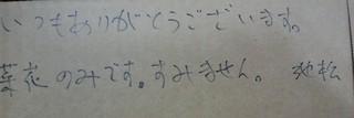 5池松の字 (2).jpg