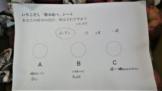 いりこだし3種 (2).jpg