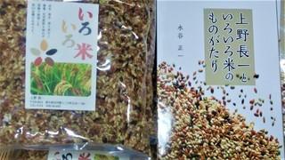 いろいろ米物語 (2).jpg