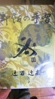 ご飯の手習い (2).jpg
