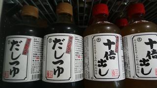 だしつゆ.jpg