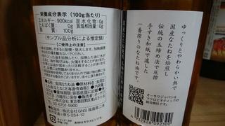 オーサワ菜種油.jpg
