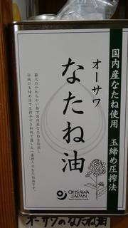オーサワ菜種油缶.jpg