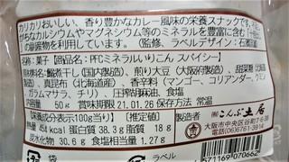 スパイシー入り婚ラベル (2).jpg