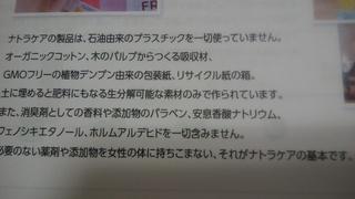 ナトラケア4.jpg