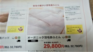 ハート羽毛布団 (3).jpg