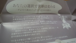フェアートレード.jpg