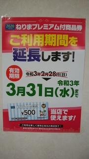 プレミアム商品券延長.jpg