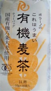 ポラン麦茶 (2).jpg
