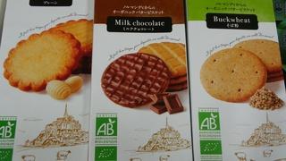 ムソーバタークッキー.jpg
