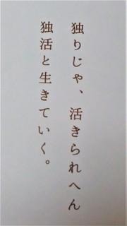 三島独活説明 (2).jpg