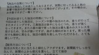 三島独活説明2.jpg
