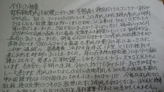 不作の夏.jpg