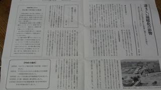 会報2.jpg