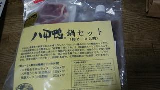 八甲田鴨鍋.jpg