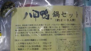 八甲鴨鍋セット30.jpg