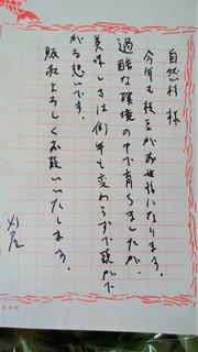 刈屋手紙 (2).jpg