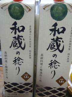 和蔵の稔り.JPG