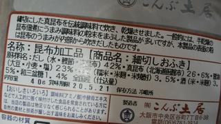 土居酵母エキス.jpg