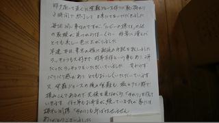 坂本さん紫蘇手紙.jpg
