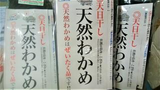 天然わかめ (2).jpg
