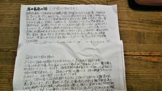 岩崎さんのお便り (2).jpg