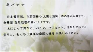 島バナナの味 (2).jpg