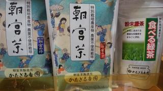 朝宮茶.jpg