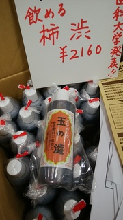 柿渋いっぱい30日.jpg