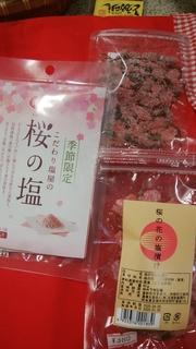 桜の塩漬け.jpg