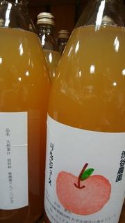 津軽ジュース28日.jpg
