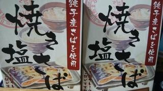 焼き鯖缶.jpg