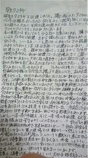 玉ねぎ便り (2).jpg