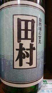 田村入荷.jpg