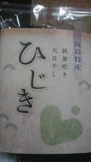 祝島ひじき.jpg