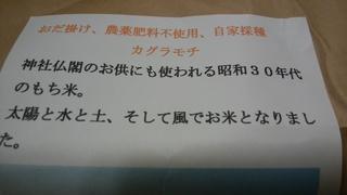 神楽餅IMG_20191123_113714.jpg