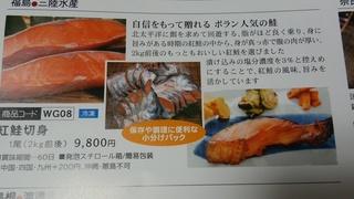 紅鮭ギフト.jpg