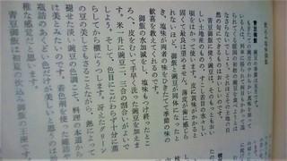 青豆ごはん (2).jpg
