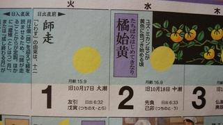1 師走カレンダー.jpg