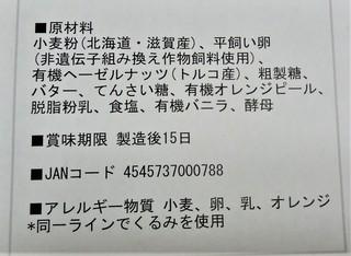 10月1日ラベル (2).jpg