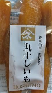 11勝沼干し芋 (2).jpg