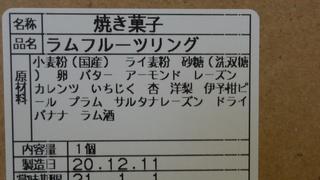14ドライフルーツリングケーキ.jpg