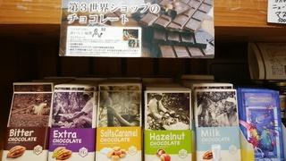 14日第三世界ショップチョコレート.jpg