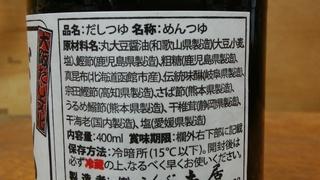 15日出汁つゆラベル.jpg