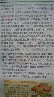 18生姜の農薬について.jpg