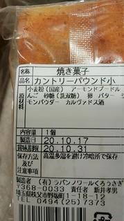 19くろうさぎパウンド (2).jpg