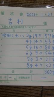 2月1日吹田慈姑伝票.jpg