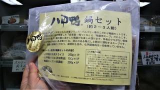 2月2日八甲鴨ナベセット (2).jpg